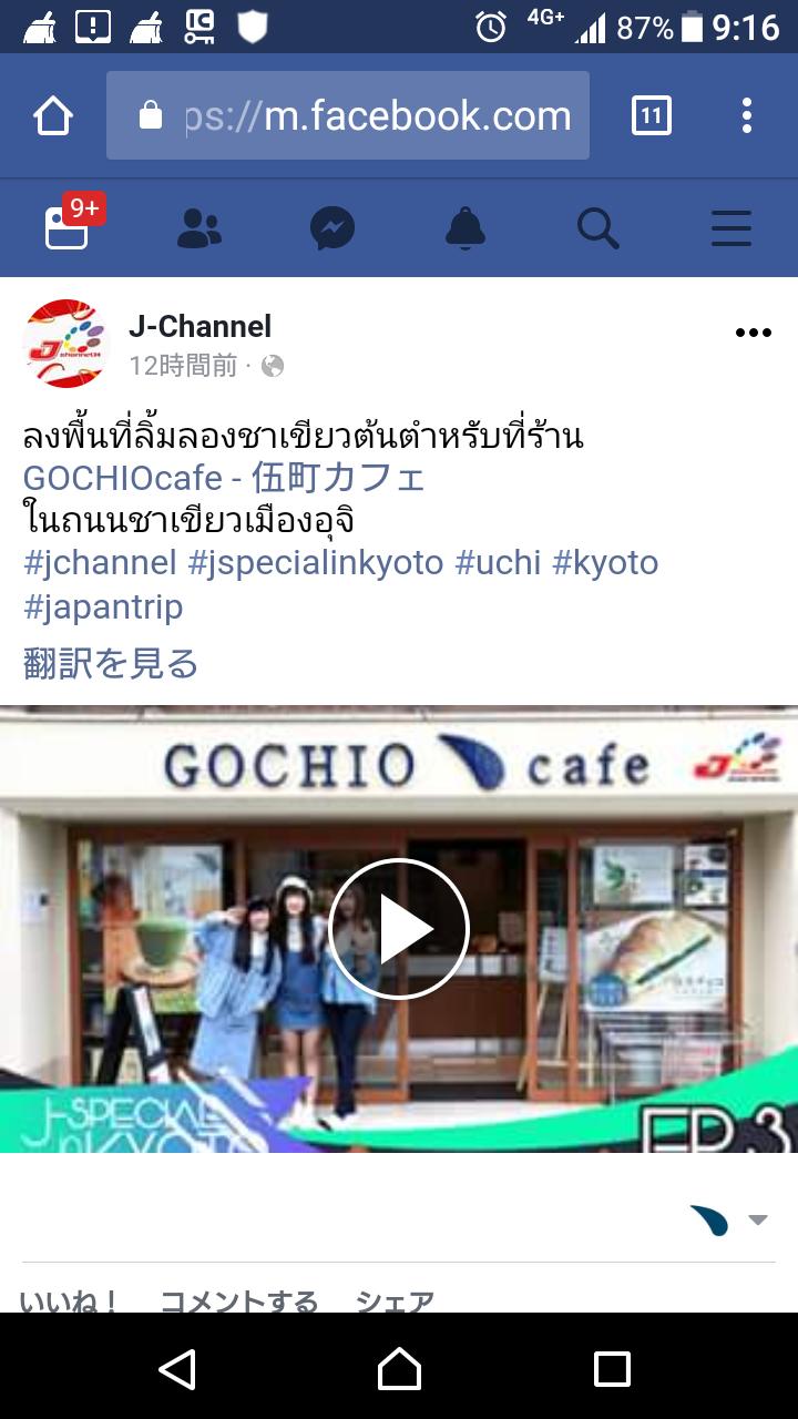 タイ J-Channel