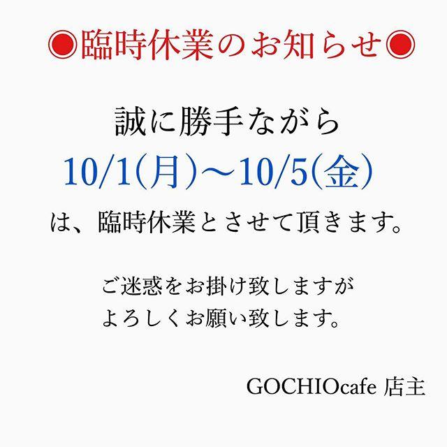 誠に勝手ながら10/1(月)〜10/5(…