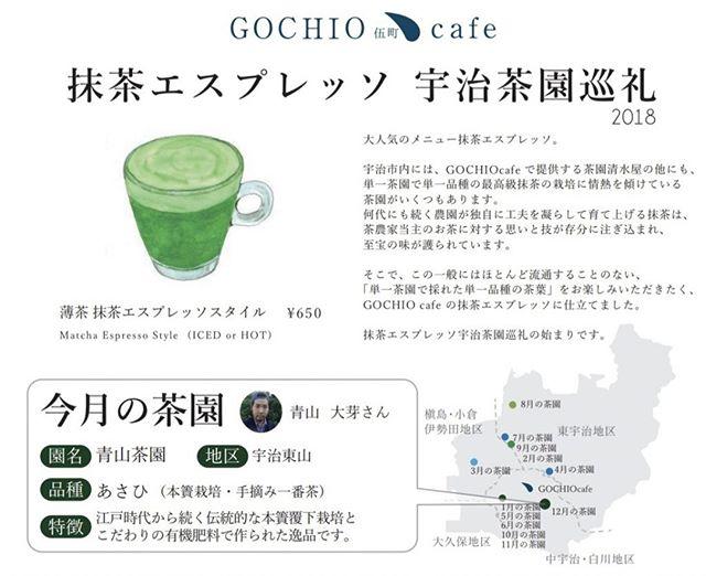 今月の抹茶エスプレッソは青山大芽さんの【...