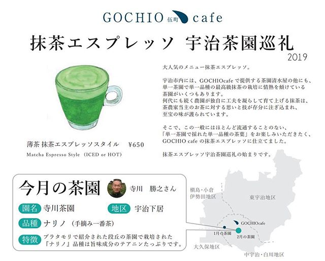 今月の薄茶抹茶エスプレッソは寺川茶園の【...