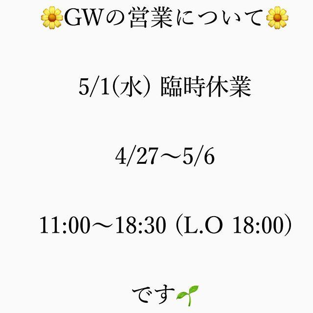 GWのお知らせEnglish below...